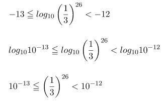 常用対数桁数